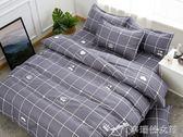 床單 簡約床上用品四件套純棉雙人被套全棉床單人 YXS辛瑞拉