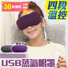 溫控眼罩 熱敷眼罩 蒸氣眼罩 四段溫控 ...