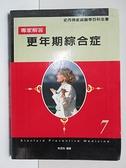【書寶二手書T1/醫療_CDB】專家解答-更年期綜合症_朱芝玲