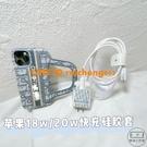 蘋果12promax充電器硅膠套20w充電線保護套11pro手機數據線套【輕派工作室】