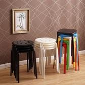 簡約現代圓凳家用餐椅方凳餐桌凳板凳塑料凳子換鞋凳防滑凳子WY【免運】