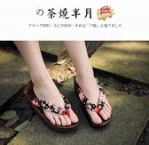 喜蓮中跟拖鞋女夏時尚外穿厚底防滑度假沙灘鞋和風日本日式木屐女 艾尚旗艦店