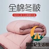 全棉被子冬加厚保暖雙人水洗棉被單純棉被芯【創世紀生活館】
