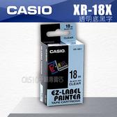 CASIO 卡西歐 專用標籤紙 色帶 18mm XR-18X1/XR-18X 透明底黑字 (適用 KL-170 PLUS KL-G2TC KL-8700 KL-60)