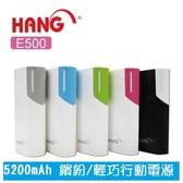 『HANG E500 5200行動電源』隨身電源 移動電源 BSMI安規檢驗合格 輕巧方便攜帶 鋰聚合物電芯