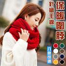 加厚保暖 針織圍脖 圍脖套頭 圍巾 圍脖 單色 120cm 秋冬百搭 多色可選