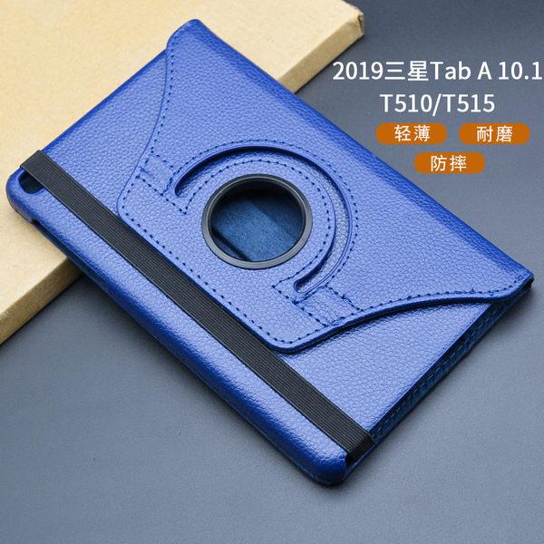 三星 Galaxy Tab A 10.1 2019 T510 T515 旋轉360度皮套 荔枝紋 休眠 平板保護套 多層支架  鬆緊帶 保護殼
