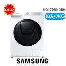 【免費安裝】 三星 SAMSUNG 洗衣機 WD10T AI 衣管家 蒸洗脫 10.5KG 滾筒式 冰原白 WD10T654DBH
