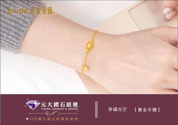 ☆元大鑽石銀樓☆【送情人最出眾】J code真愛密碼『幸運光芒』黃金手鍊