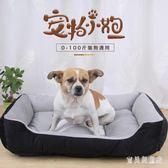 四季寵物窩墊子小型犬狗狗用品床狗屋貓窩 BF3590『寶貝兒童裝』