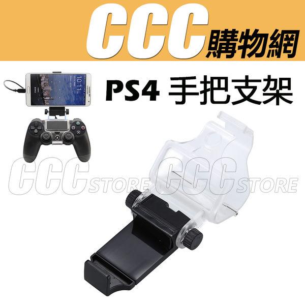 PS4手機支架 - 卡扣式 手把支架 可調節 架子 手機支架 彈簧拉伸 任意角度