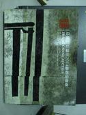【書寶二手書T3/收藏_POM】中誠國際藝術2014春季拍賣會