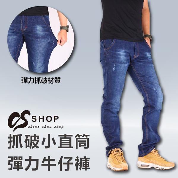 CS衣舖 街頭個性 刷白貓爪刷色 彈性 窄管小直筒牛仔長褲 7428