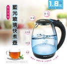 【N Dr.AV聖岡科技】1.8L 藍光玻璃快煮壺 DK-800G