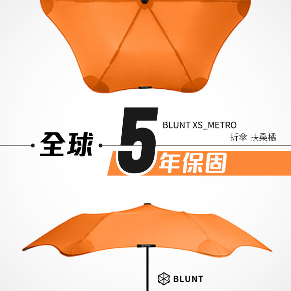 BLUNT XS-METRO 折傘-扶桑橘 多種顏色 專利安全傘尾 抗強風 特殊開關設計 碳纖傘骨