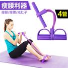 健身器材加強型粗四管腳踏拉力器 健身器 ...