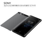 SONY Xperia XZ3專用觸控式時尚保護殼 SCTH70
