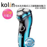 Kolin歌林 可水洗3刀頭電動刮鬍刀KSH-HCW09【愛買】