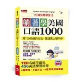 躺著學美國口語1000(1分鐘快聽學習法)(附1MP3)