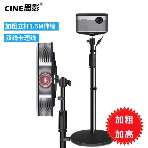 思影PB01E微型投影儀落地支架極米Z5 H1S堅果G3 J6S C6投影機支架HM 3c優購
