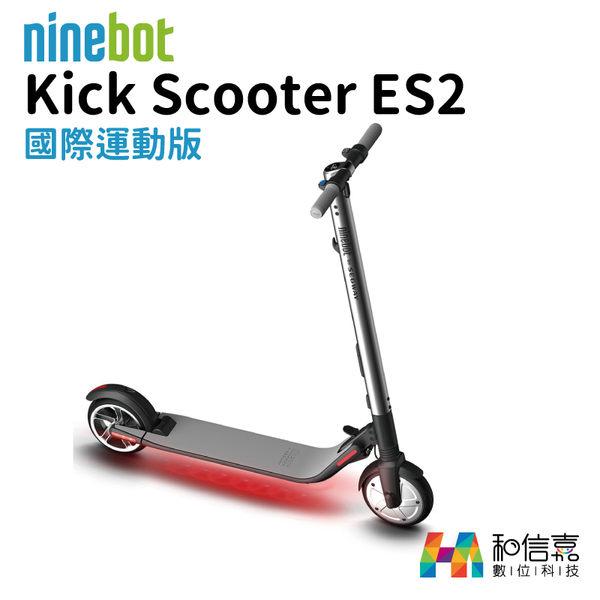 【和信嘉】Ninebot Kick Scooter ES2(國際運動版)平衡車 電動滑板車 台灣公司貨