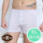 【岱妮蠶絲】純蠶絲男高腰四角褲(淺灰)EL大尺碼
