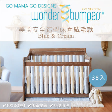 ✿蟲寶寶✿【美國GO MAMA GO DESIGNS】安全造型床圍 100%純棉 絨毛款 - 藍色&奶油白 38入組