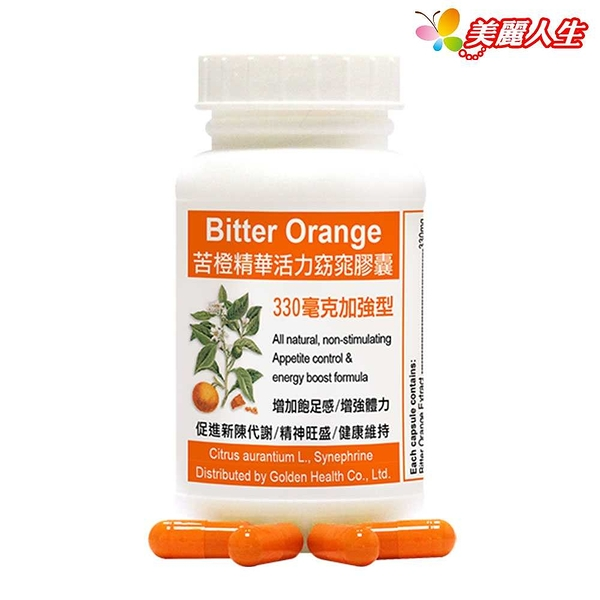 Bitter Orange 苦橙精華窈窕膠囊 90顆 (客訂商品無現貨)