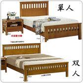 【水晶晶家具/傢俱首選】 JF8034-5李維6尺楊木全實木(柚木色)加大雙人床~~床頭櫃另購