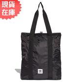 【現貨】Adidas PACKABLE TOTE 手提包 托特包 購物袋 休閒 潮流 黑【運動世界】FM1301