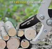 園藝剪刀進口修枝剪果樹剪刀粗枝剪高枝剪園林工具強力修剪樹枝剪 igo全館免運