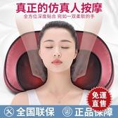 按摩枕頭部頸椎按摩器腰部全身電動脖子家用靠墊按摩椅墊 YXS 娜娜小屋