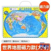 磁力世界地圖拼圖國中地理世界兒童磁性益智類玩具【英賽德3C數碼館】