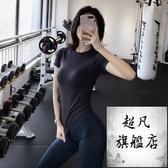 運動上衣 運動上衣女夏季顯瘦健身短袖速幹衣跑步網紅T恤緊身瑜伽服-超凡旗艦店