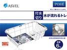 日本ASVEL流理台置物籃/置物架/架/餐具架/瀝水架/瀝水盤 K-4349/銀色《Midohouse》