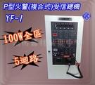 消防器材批發中心 P型火警+廣播(複合式)受信總機 100W+5迴路YF-1 火警受信總機 台灣製造