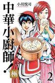 中華小廚師!極(2)