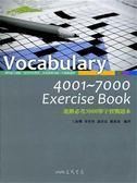 (二手書)進階必考3000單字實戰題本