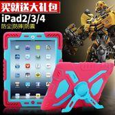 莫瑞iPad4保護套超薄iPad2硅膠套 蘋果平板iPad3全包邊三防摔外殼【萬聖節推薦】