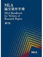 二手書《MLA 論文寫作手冊, 7/e (MLA Handbook for Writers of Research Papers, 7/e)》 R2Y ISBN:9789574453382