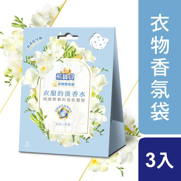 【熊寶貝】衣物香氛袋_氣質小蒼蘭 21G