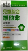 【醫之方】兒童綜合維他命口嚼錠(70錠/瓶)