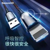 倍思 Lightning Type-C 數據線 C形燈 2.4A 智能斷電 1米 傳輸線 充電傳輸 二合一 充電線