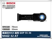 【台北益昌】德國 BOSCH 魔切機配件 MAIZ 32 AT CT 碳化鎢金屬穿刺鋸片 GOP 55-36