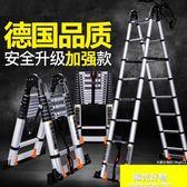 摺疊梯伸縮梯子人字梯鋁合金加厚 家用多功能升降梯工程樓梯 igo一週年慶 全館免運特惠