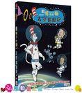(加拿大動畫)戴帽子的貓-太空巡航記 DVD ( THE CAT IN THE HAT - SPACE !  )