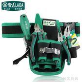 工具包維修腰包 腰掛式工具袋 電工簡式工具掛包 多功能腰包 台北日光