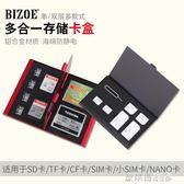 記憶卡收納盒 佰卓金屬殼相機內存卡盒CF SD TF卡盒收納包SIM手機存儲保護收納  歐萊爾藝術館