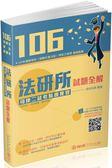(二手書)106法研所試題全解.司律二試考點總複習-司法官.律師(保成)