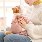 貓咪衣服網紅保暖貓貓藍貓幼貓四腳春秋薄款可愛防掉毛寵物秋冬裝【雙12購物節】